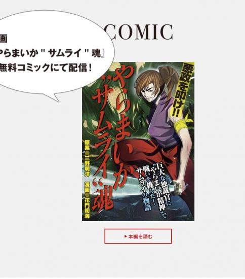 [宣伝]文藝春秋企画出版より『やらまいか魂』 著:三野明洋の漫画化発表となってます(*´ω`*)