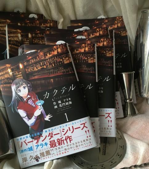 """競技カクテル漫画""""カクテル""""一巻!"""