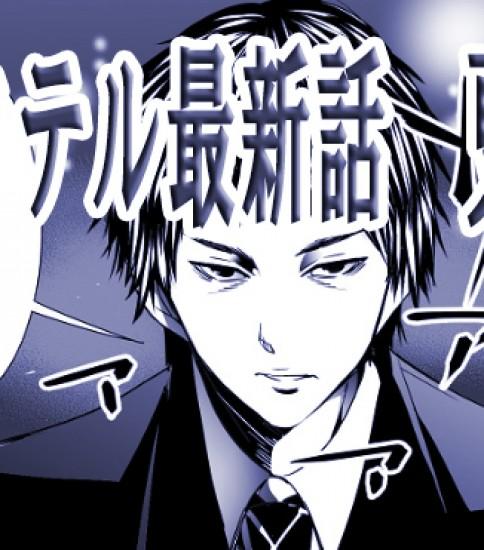 カクテル最新話無料配信中<(`・ω・´) 「ヨコハマ」という日本の元祖。